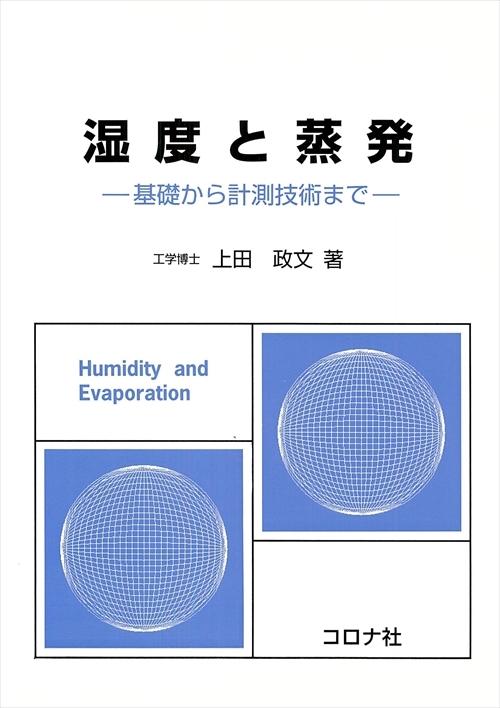湿度と蒸発