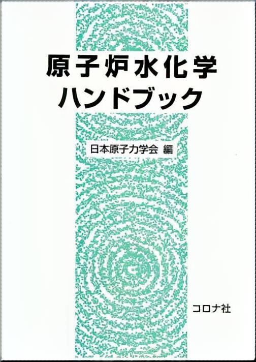 原子炉水化学ハンドブック