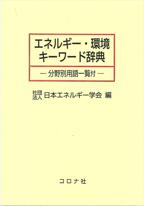 エネルギー・環境キーワード辞典