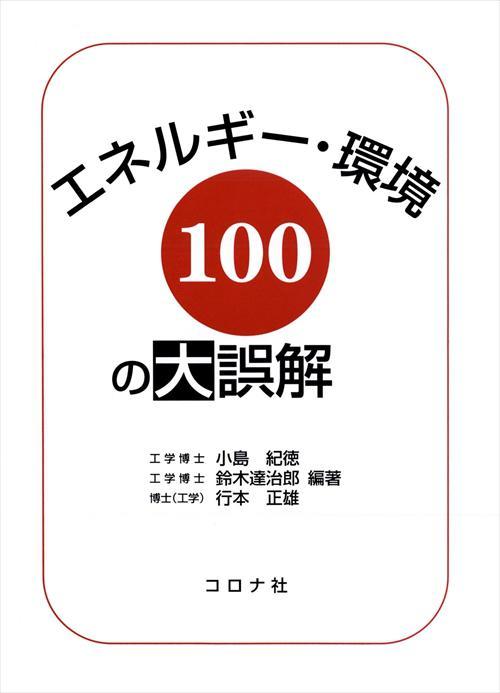 エネルギー・環境100の大誤解