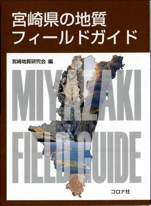 宮崎県の地質 フィールドガイド