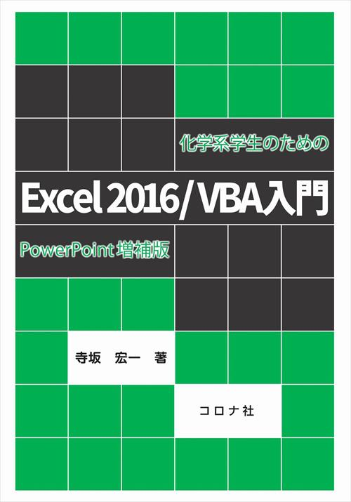 Excel2016/VBA入門
