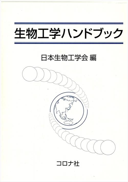 生物工学ハンドブック