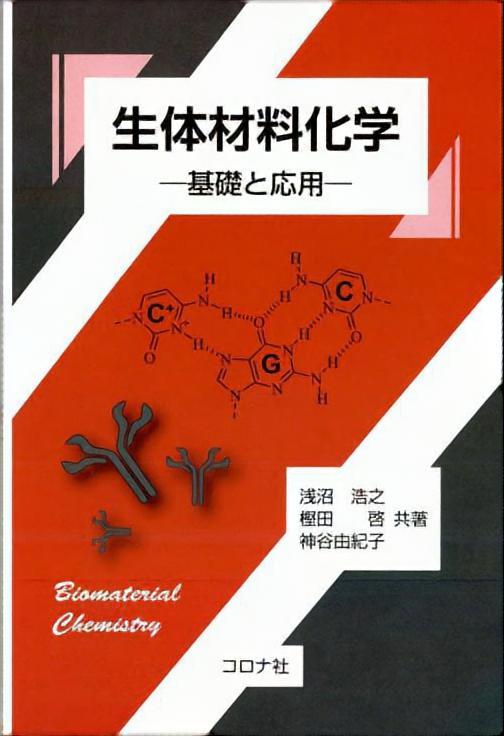 生体材料化学