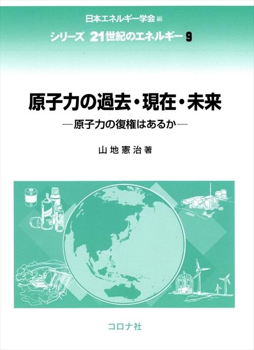 原子力の過去・現在・未来