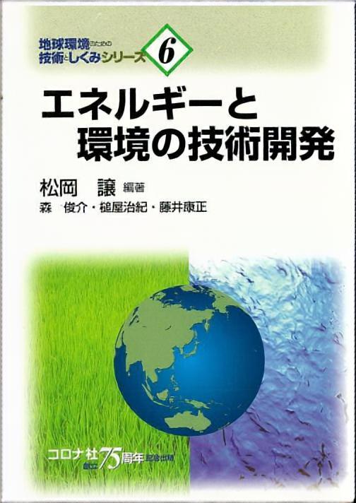 地球 環境 コロナ