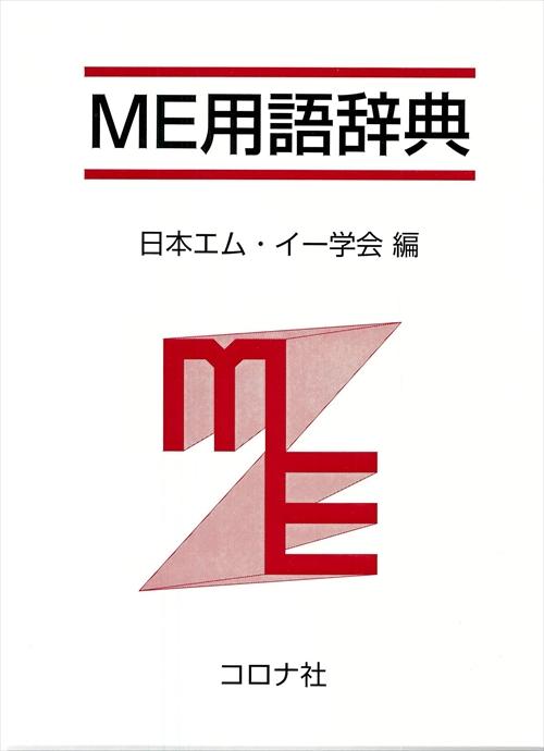 ME用語辞典