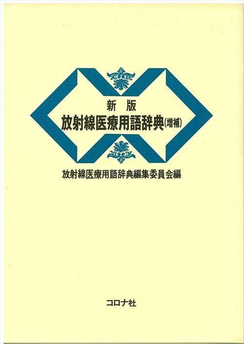 新版放射線医療用語辞典(増補)