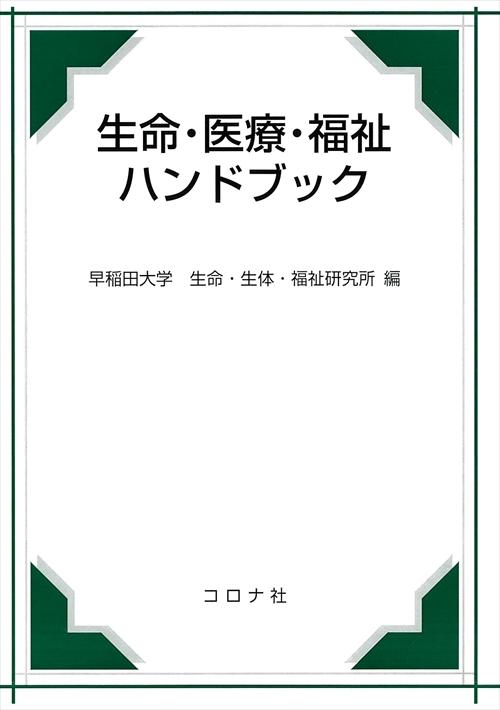 生命・医療・福祉ハンドブック
