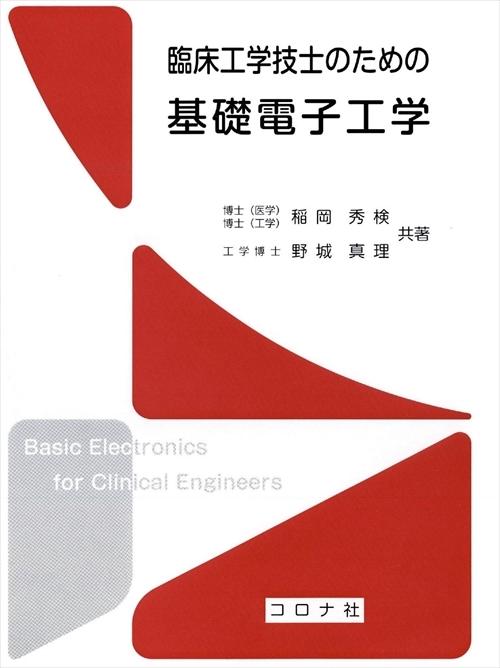 臨床工学技士のための基礎電子工学