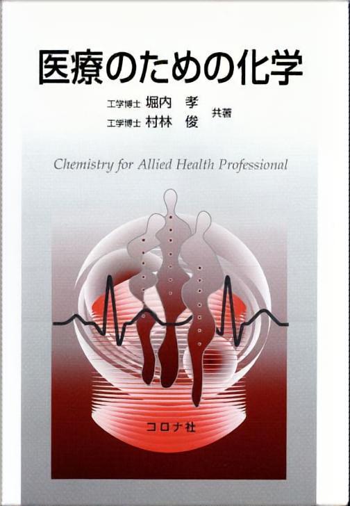 医療のための化学