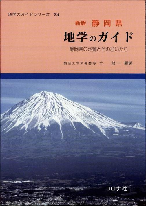 静岡県 地学のガイド