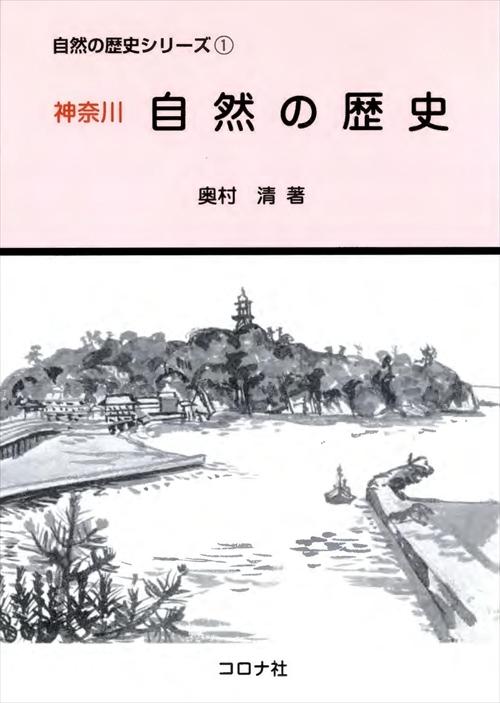 神奈川 自然の歴史