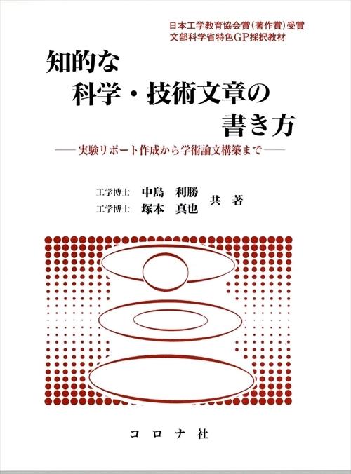 徳島 自然の歴史