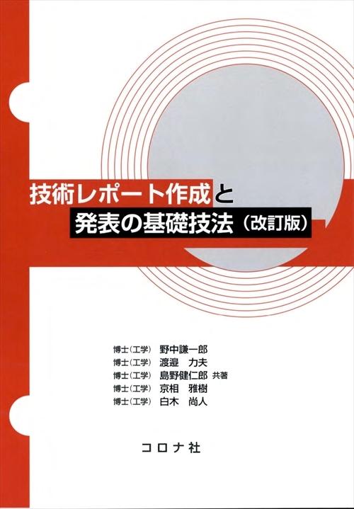 技術レポート作成と発表の基礎技法(改訂版)