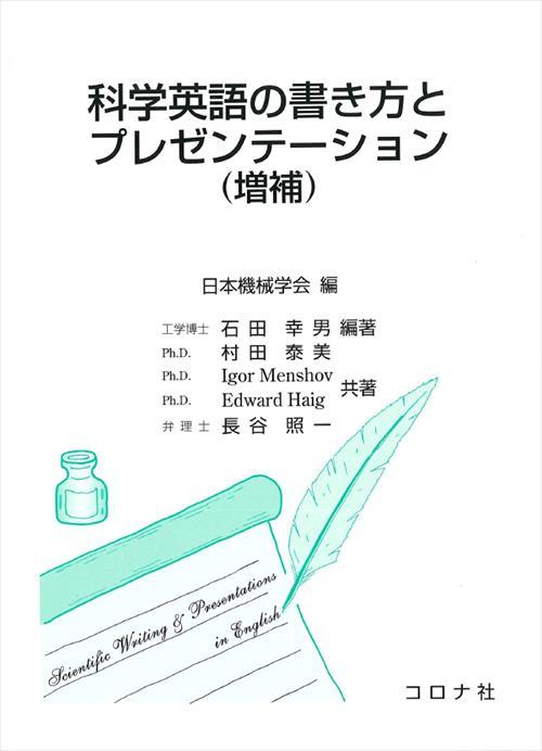 科学英語の書き方とプレゼンテーション(増補)