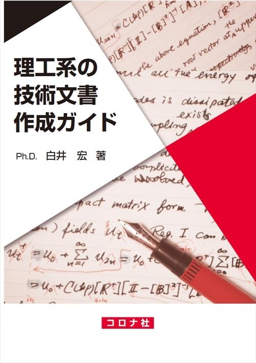 理工系の技術文書作成ガイド
