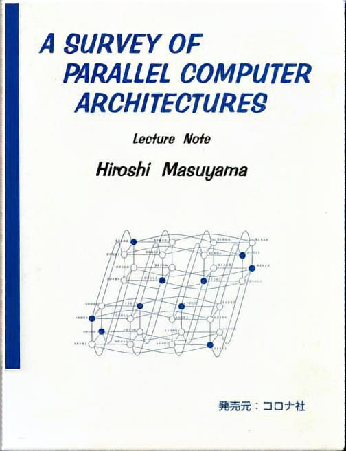 A SURVEY OF PARALLEL COMPUTER ARCHITECTURES(並列コンピュータ・アーキテクチャ)
